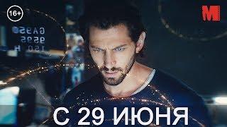 Дублированный трейлер фильма «2:22»