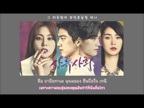 [THAISUB] Acoustic Collabo - 그러지마요 (Don't do that) [OST.High Society]