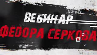 """Федор Серков Вебинар """"Построение тренировочного процесса в кроссфит зале"""" Часть 1"""