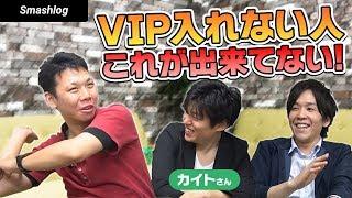 【スマブラSP】アマブラ講師をやって気づいた、VIP未満のプレイヤーに共通する課題とは?【後編】 |  SmashlogTV