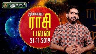 இன்றைய ராசி பலன் | Indraya Rasi Palan | தினப்பலன் | Mahesh Iyer | 21/11/2019 | Puthuyugam TV