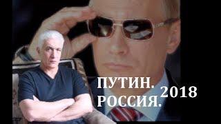 Путин и Россия 2018. Выборы. Личный опыт из истории новой России