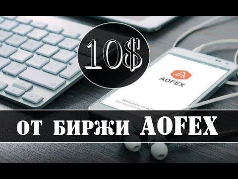 10$ от новой биржи AOFEX ???? ▪ #585