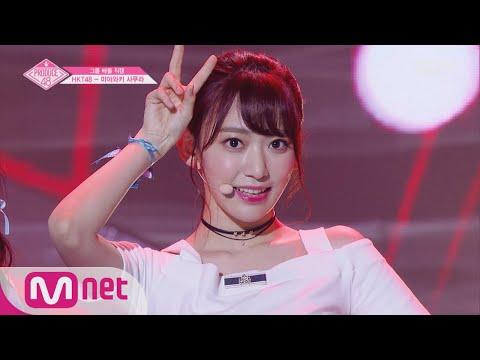 PRODUCE48 [단독/직캠] 일대일아이컨택ㅣ미야와키 사쿠라 - I.O.I ♬너무너무너무_2조 @그룹 배틀 180629 EP.3