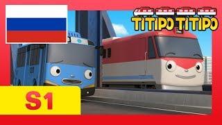Титипо Новый эпизод l #15 Дидибо и Тайо l мультфильм для детей lПаровозик Титипо