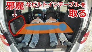 フリードスパイクのビルトインテーブルを外して超車中泊仕様に改造する thumbnail