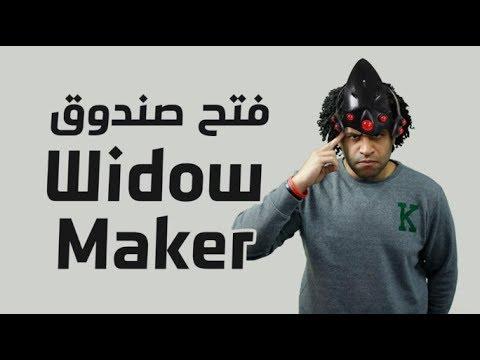 صانعة الأرامل في مكـتب عرب هاردوير | فتح صندوق Widowmaker