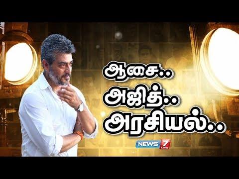 Inspiring Story of  Thala Ajith Kumar | ஆசை...அஜித்...அரசியல் | News7 Tamil