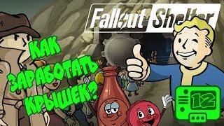 Взлом Fallout Shelter! Как добыть крышки и ядер колу за секунду!