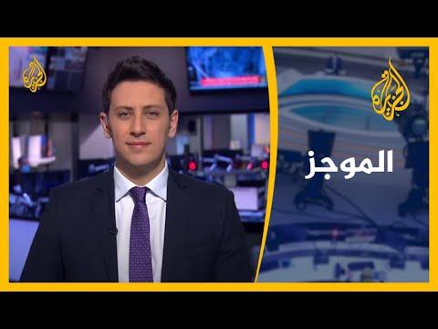 موجز العاشرة مساء 2020/6/5  - نشر قبل 10 ساعة