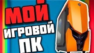 ИГРОВОЙ КОМПЬЮТЕР ЗА 640$(, 2016-04-26T18:06:10.000Z)