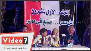 """تدشين مبادرة """"أمل مصر.. صنع فى مصر"""" بحضور سمير غطاس وفريدة الشوباشى"""