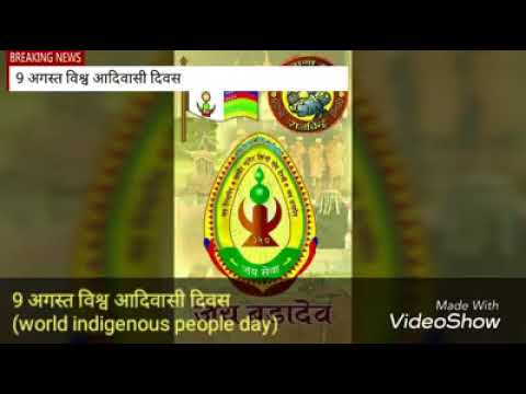 adivashi divash song  World Indigenous people day