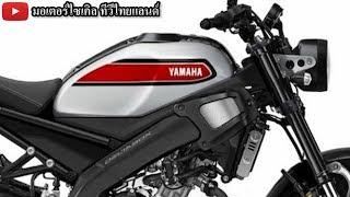 mt-03-xsr155-xsr300-โฉมใหม่-เร็วๆนี้-เลิก-sr150-หลัง-w175-เดี้ยง-motorcycle-tv-thailand