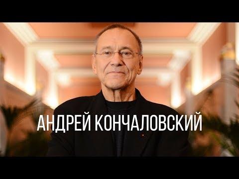 Андрей Кончаловский: свобода