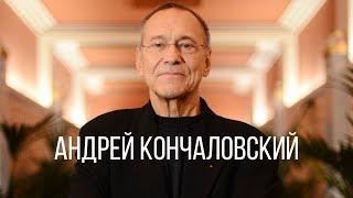 Андрей Кончаловский: свобода и права человека - две большие иллюзии