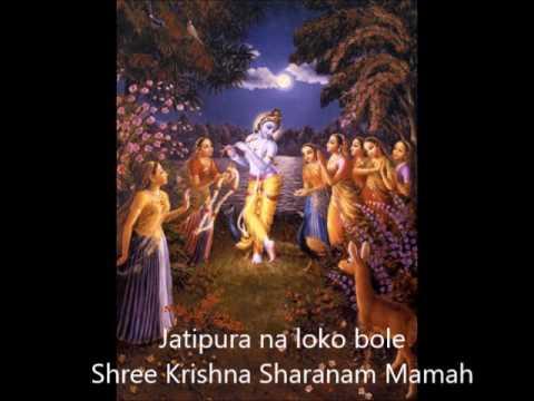 Shree Krishna Sharanam Mamah with lyrics