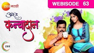 Ase He Kanyadan | Ep 63 | Webisode | Prasad Jawade, Madhura Deshpande | Zee Marathi
