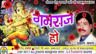 Dukalu yadav-Chhattisgarhi bhajan geet-Ganraj ho-hit cg bhakti song-hd video 2017-AVM STUDIO