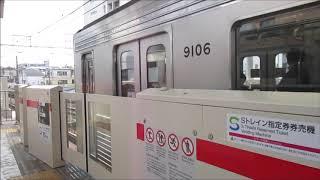 東武9000系9106F Fライナー特急 元町・中華街ゆき 自由が丘発車