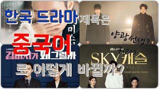 한국드라마 제목은 중국어로 어떻게 바뀔까?/한국드라마의 중국어 제목