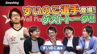 【スマブラSP】プロゲーマーすいのこ選手登場!!苦節11年のスマブラ人生を振り返るゲストトーク! |  SmashlogTV