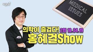[홍혜걸 쇼] 의학 핫이슈를 알아보자. 무엇이든 물어보세요!