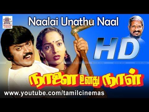 Naalai Unadhu Naal HD | விஜயகாந்தின் அதிரடி,ஆக்சன்,திரில்லிங் திரைப்படம் நாளை உனது நாள்