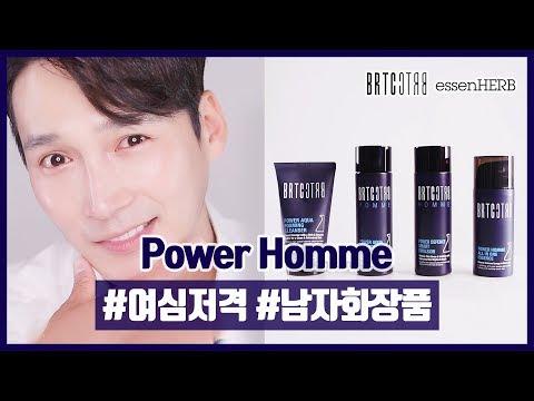 [BRTC/비알티씨] 댄디한 남자의 피부관리법 / Dandy Style Of Skin Care With Power Homme  (feat.EssenHerb)