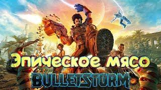 Bulletstorm - Эпическое мясо - ЛУЧШИЕ И СМЕШНЫЕ МОМЕНТЫ ИЗ ИГРЫПОДБОРКА-БАГИПРИКОЛЫФЕЙЛЫ