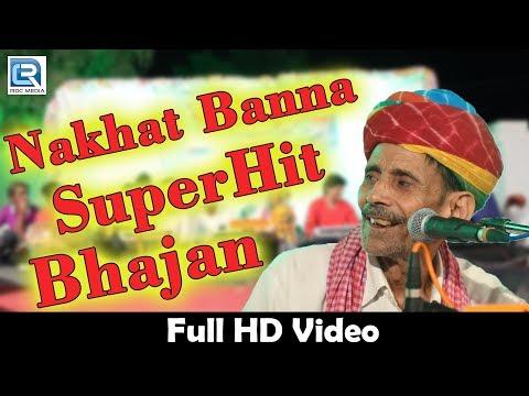 Sawai Singh Bhomiya - Sitaram Panchariya | Nakhat Banna SUPERHIT Bhajan | Gadhawala Dham Live