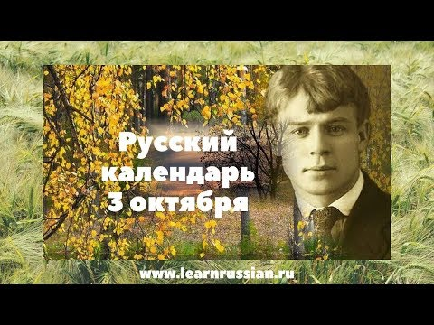 Russian Calendar, October The 3rd - Sergey Esenin