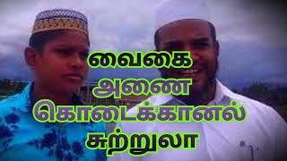 வைகை அணை, கொடைக்கானல் சுற்றுலா அனுமதி இல்லை(Vaigai Dam, Kodaikanal Tourism is not allowed)25-07-2021