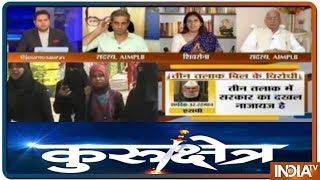 Kurukshetra क्या & 39 तीन तलाक& 39 बिल बुनियादी तौर पर मुसलमानों के खिलाफ है