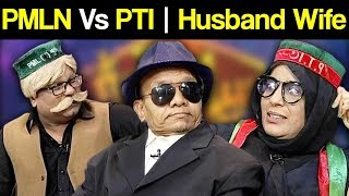 PMLN Vs PTI | Husband Wife | Syasi Theater | 14 August 2018 | Express News
