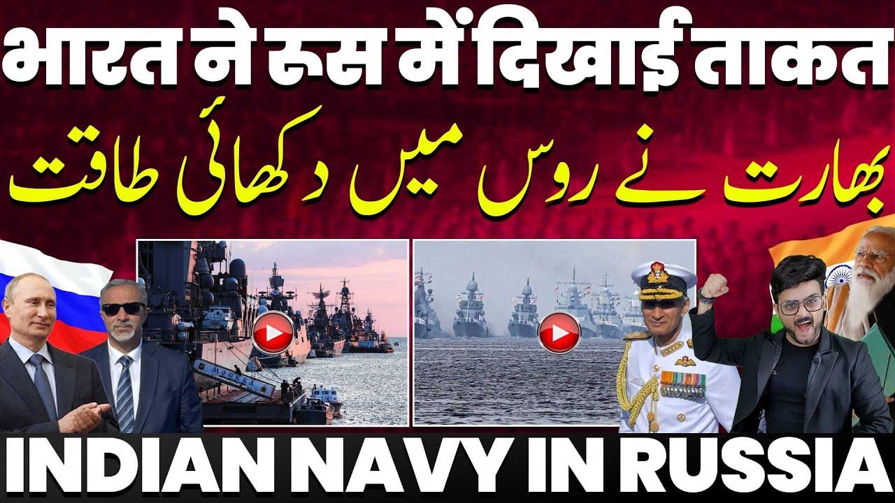 भारतीय युद्धपोत ने रूस में दिखाया दम,रूस में किया बड़ा युद्ध अभयास, भारत के दुश्मनों ने छूटे पसीने