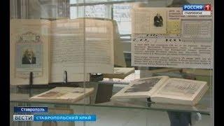 В Лермонтовке открыли выставку к юбилею Дмитрия Менделеева