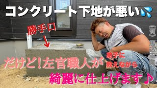 (福岡)No.42悪い下地から綺麗に仕上げていきます♪