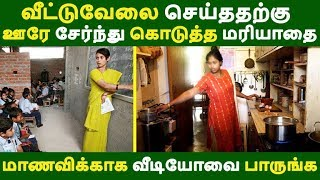 வீட்டுவேலை செய்ததற்கு ஊரே சேர்ந்து கொடுத்த மரியாதை பாருங்க Tamil News | Latest News | Viral