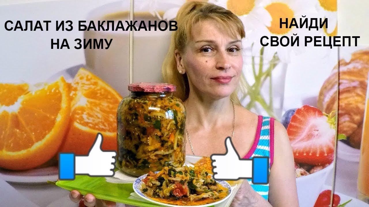 Баклажаны на зиму - салат простой рецепт заготовки и консервации!