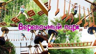 Веревочный городок Хэмми парк | Парк Развлечений для детей и взрослых