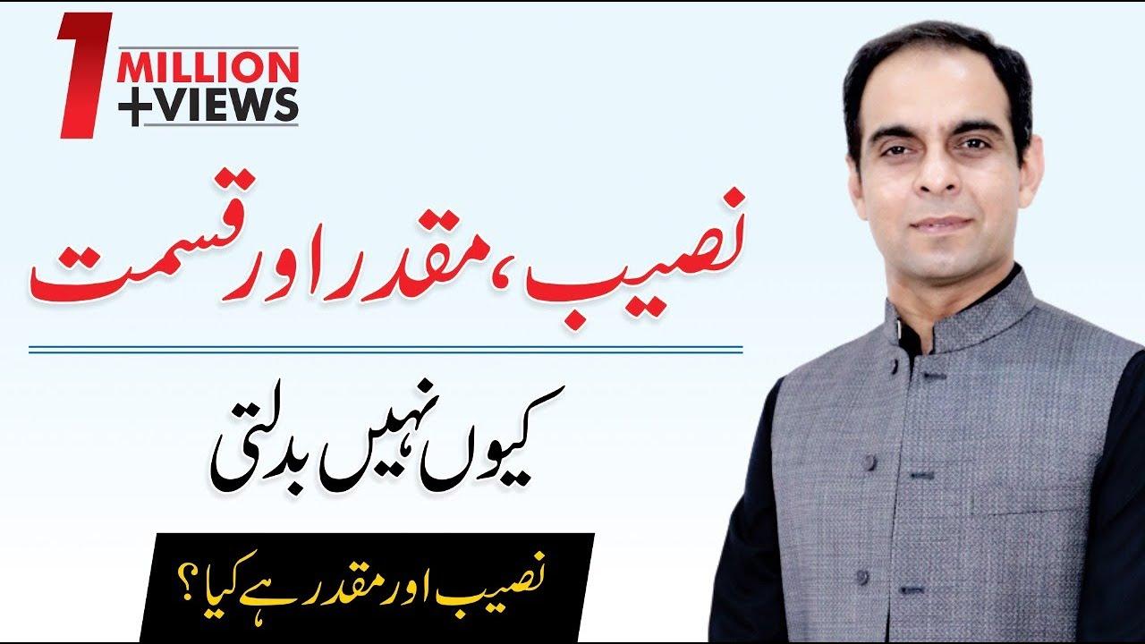 Kismat, Muqadar, Naseeb, Taqdeer Kya hai? -By Qasim Ali Shah