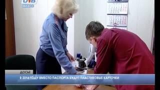 видео Менять паспорта на пластиковые карты в России начнут с 2015 года. 29.01.2013