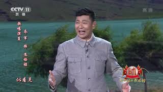 [梨园闯关我挂帅]京剧《焦裕禄》 演唱:乔军| CCTV戏曲