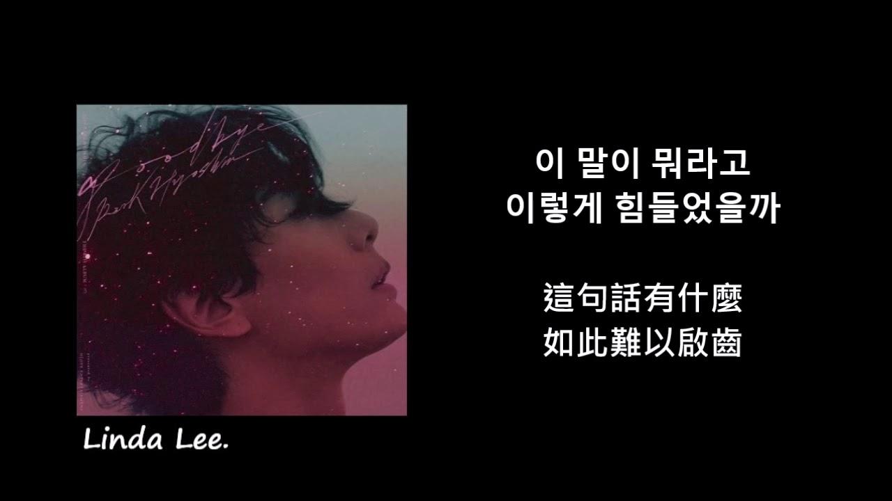 【韓中字】 朴孝信 박효신 (Park Hyo Shin) - Goodbye (굿바이)
