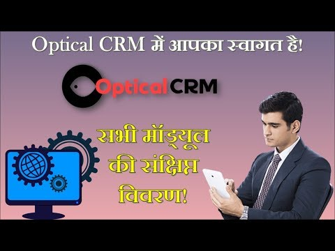Optical Software Introduction Hindi video