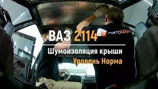 шумоизоляция крыши ВАЗ-2114. 7 Видео