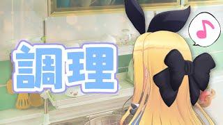 【猫と朝ごはん】優雅なニチアサお茶会【にじさんじ】【物述有栖】