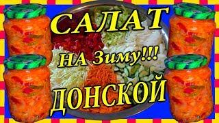"""Вкусный салат на зиму из помидоров, огурцов и болгарского перца. Салат """"БЕРЕГИСЬ ВОДКА"""""""