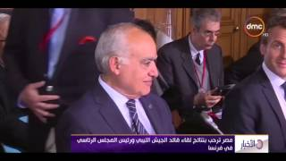 الأخبار - مصر ترحب بنتائج لقاء قائد الجيش الليبي ورئيس المجلس الرئاسي في فرنسا